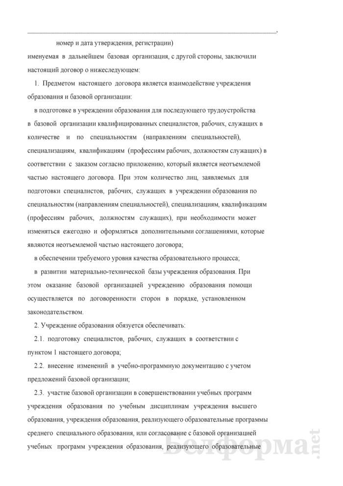 Договор о взаимодействии учреждения образования с организацией - заказчиком кадров при подготовке специалистов, рабочих, служащих. Страница 2