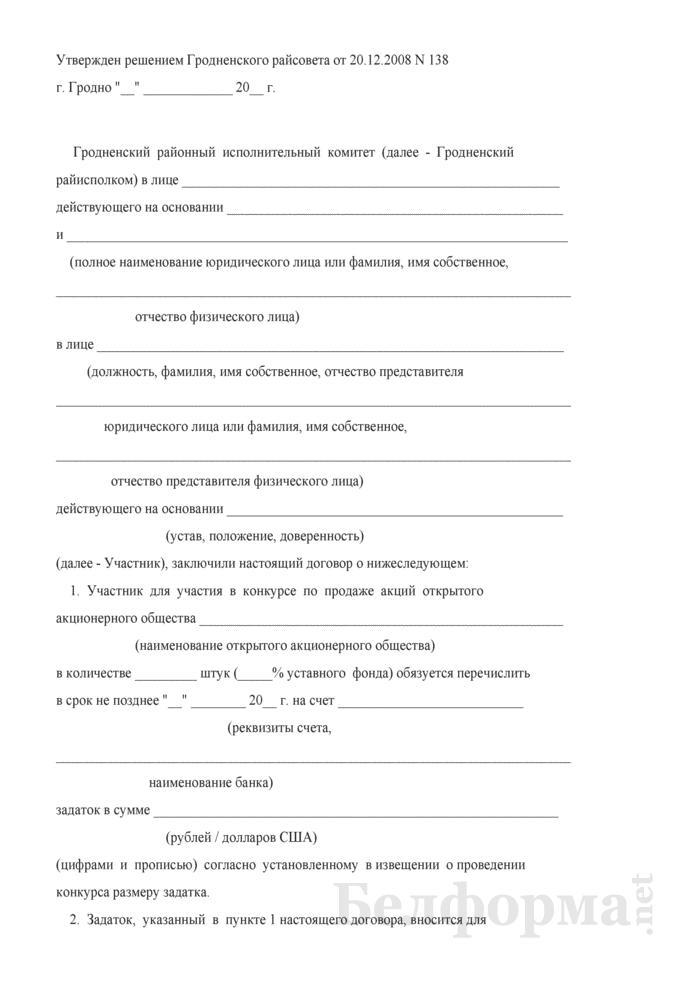 Договор о задатке (для участия в конкурсе по продаже принадлежащих Гродненскому району акций открытого акционерного общества). Страница 1