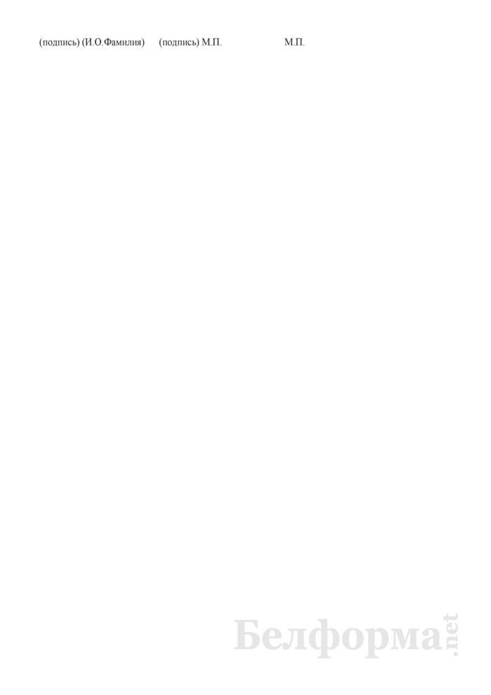 Договор о задатке (для участия в конкурсе по продаже принадлежащих Гродненскому району акций открытого акционерного общества). Страница 4