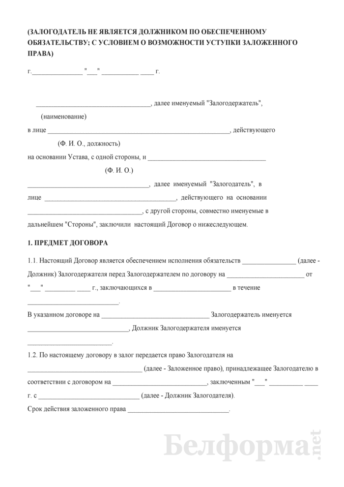 Договор о залоге имущественных прав (залогодатель не является должником по обеспеченному обязательству; с условием о возможности уступки заложенного права) (между юридическим и физическим лицом). Страница 1