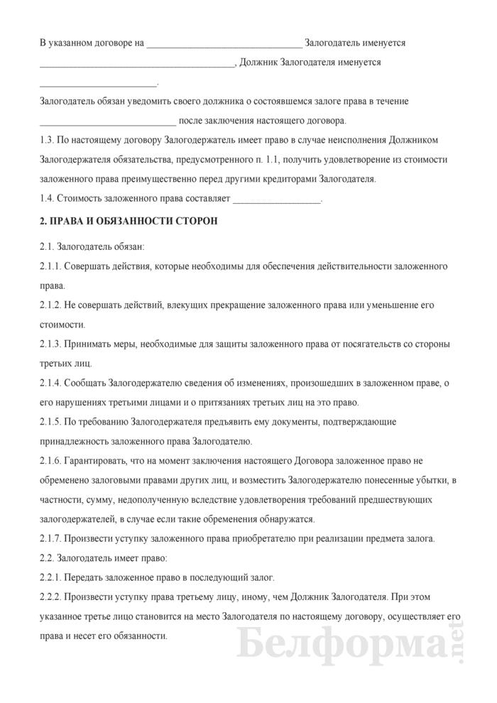Договор о залоге имущественных прав (залогодатель не является должником по обеспеченному обязательству; с условием о возможности уступки заложенного права) (между юридическим и физическим лицом). Страница 2