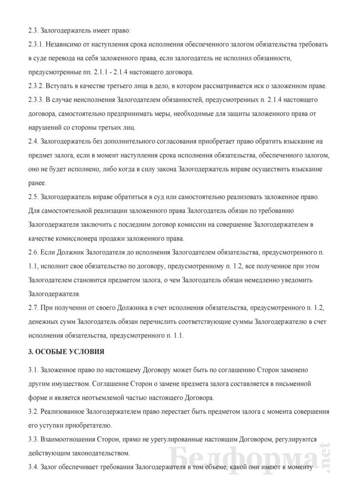 Договор о залоге имущественных прав (залогодатель не является должником по обеспеченному обязательству; с условием о возможности уступки заложенного права) (между юридическим и физическим лицом). Страница 3