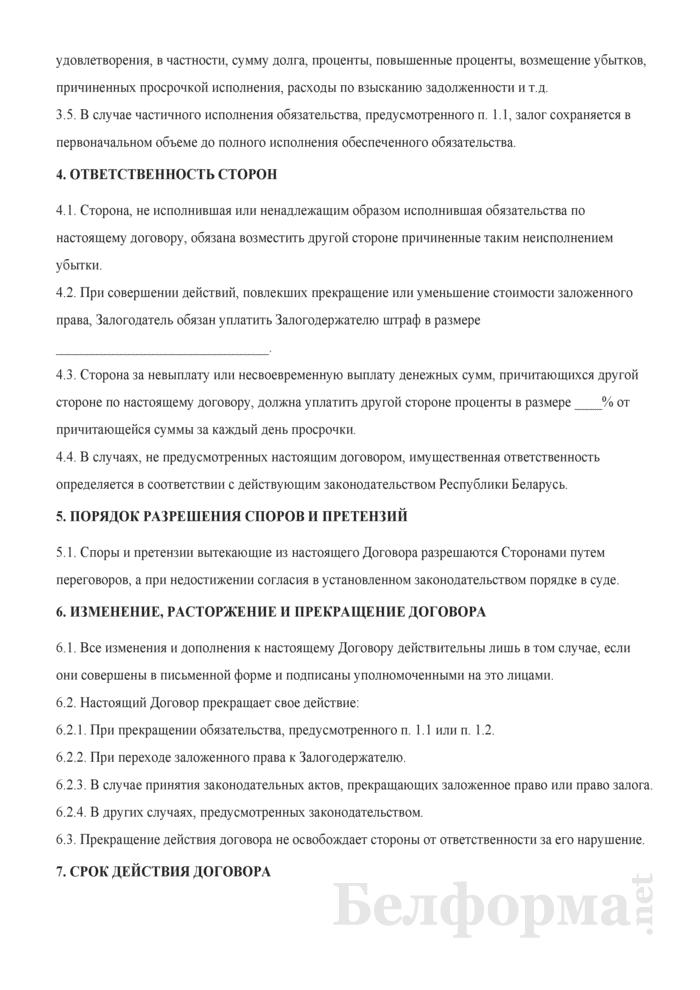 Договор о залоге имущественных прав (залогодатель не является должником по обеспеченному обязательству; с условием о возможности уступки заложенного права) (между юридическим и физическим лицом). Страница 4