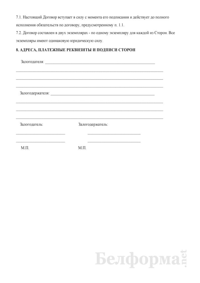 Договор о залоге имущественных прав (залогодатель не является должником по обеспеченному обязательству; с условием о возможности уступки заложенного права) (между юридическим и физическим лицом). Страница 5