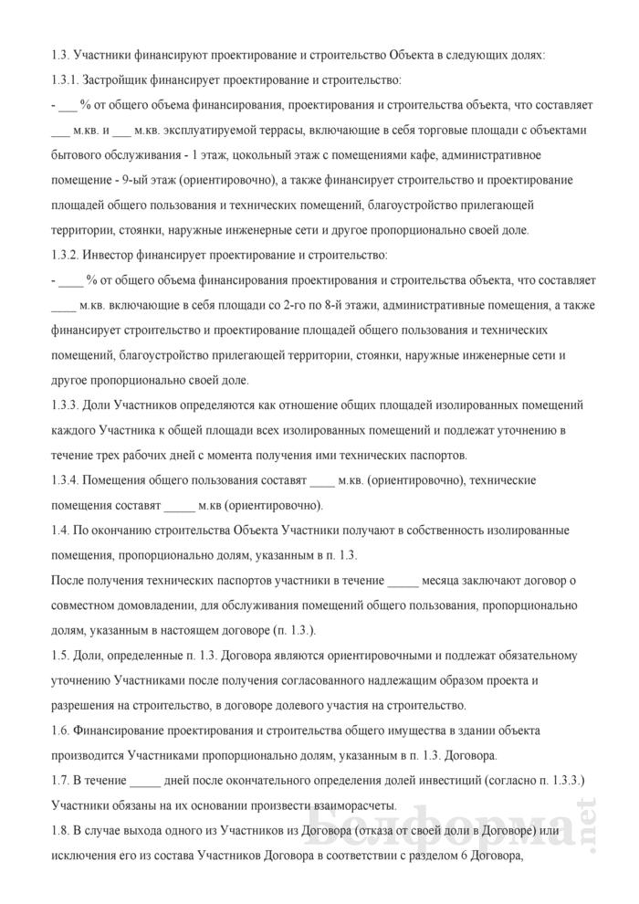 Договор об инвестиционной деятельности. Страница 2