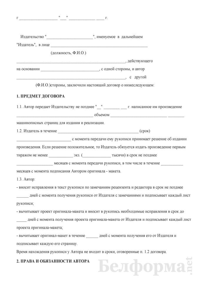 Договор об издании произведения (вариант, когда автор приносит уже созданное произведение). Страница 1