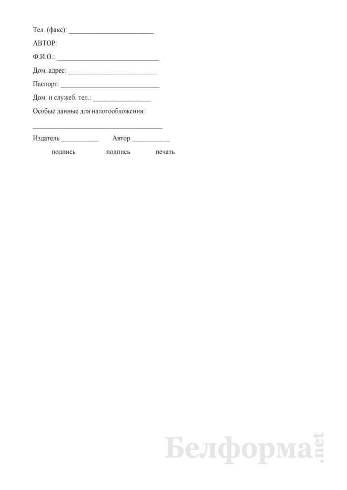 Договор об издании произведения (вариант, когда автор приносит уже созданное произведение). Страница 5