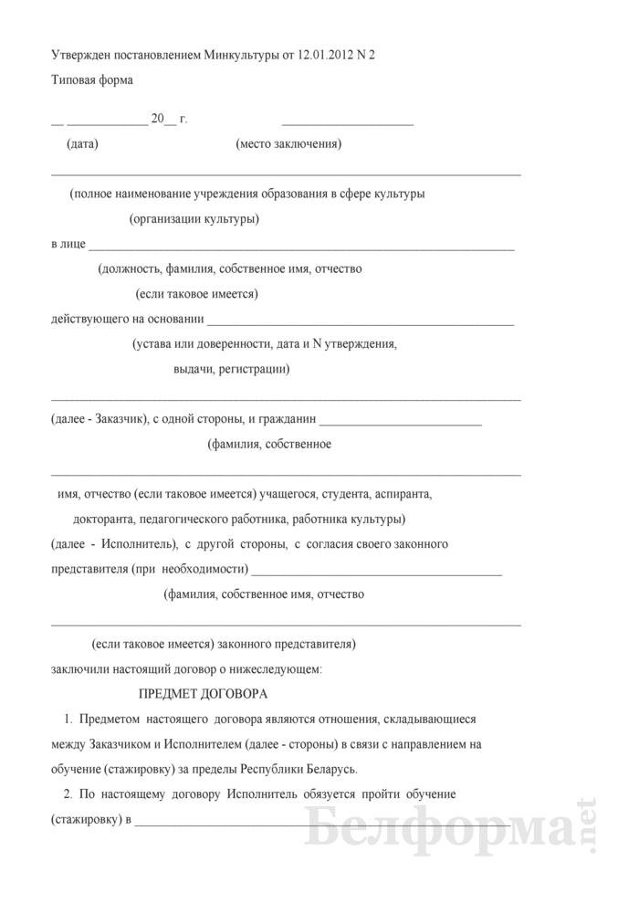Договор об обучении (стажировке) за пределами Республики Беларусь. Страница 1