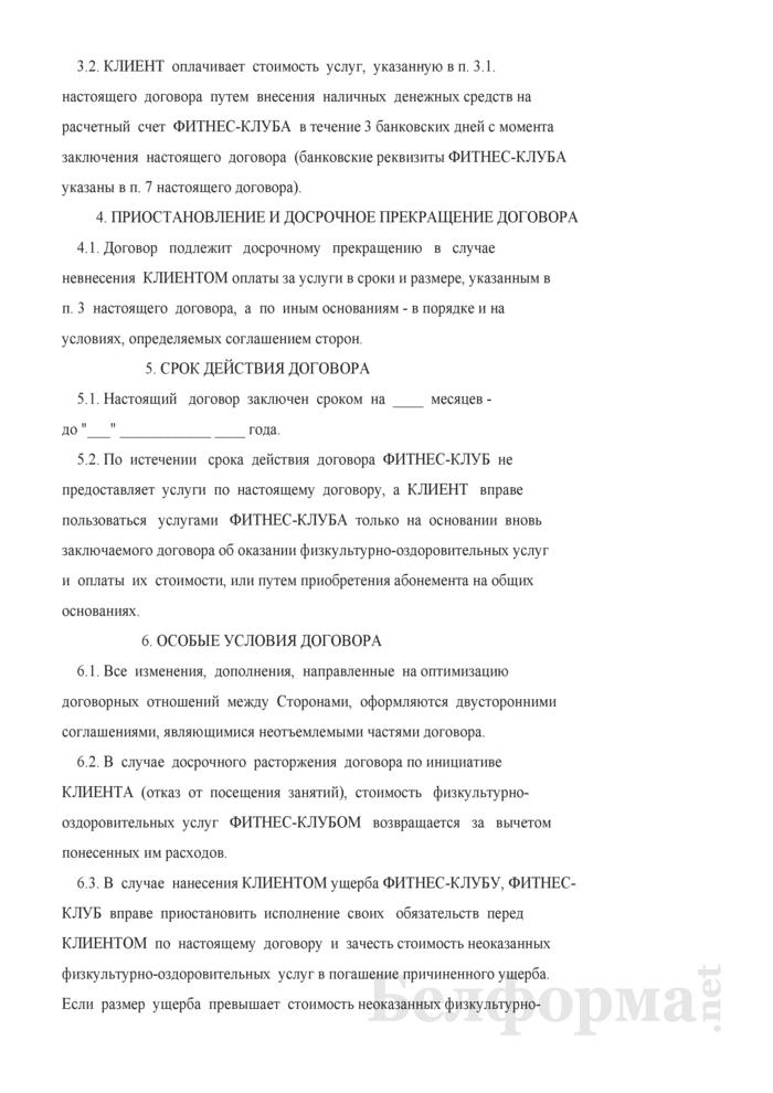 Договор об оказании физкультурно-оздоровительных услуг. Страница 3