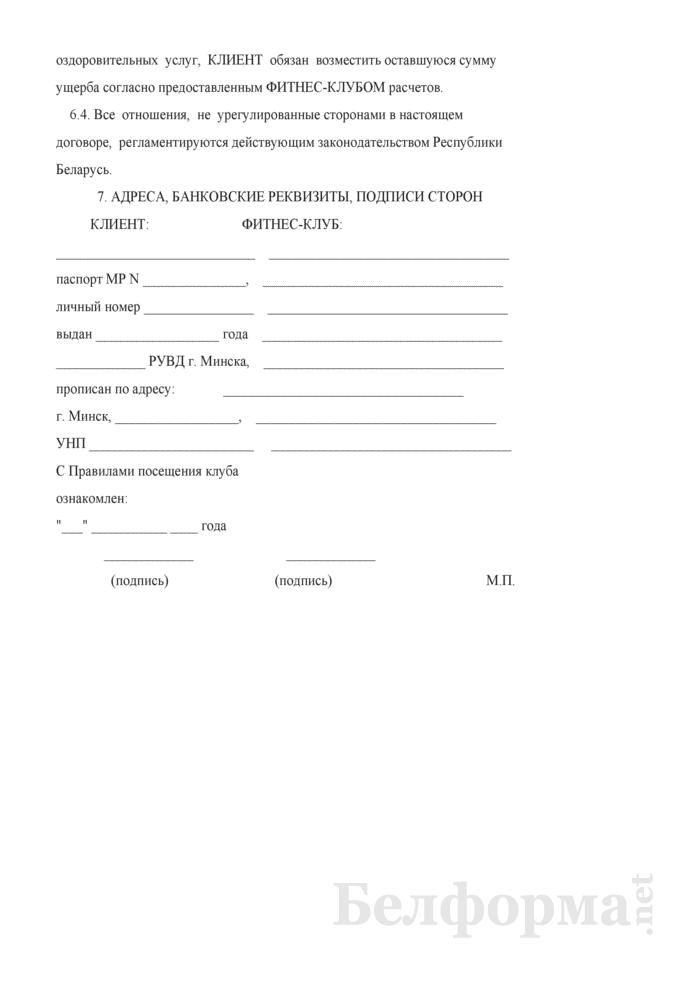 Договор об оказании физкультурно-оздоровительных услуг. Страница 4