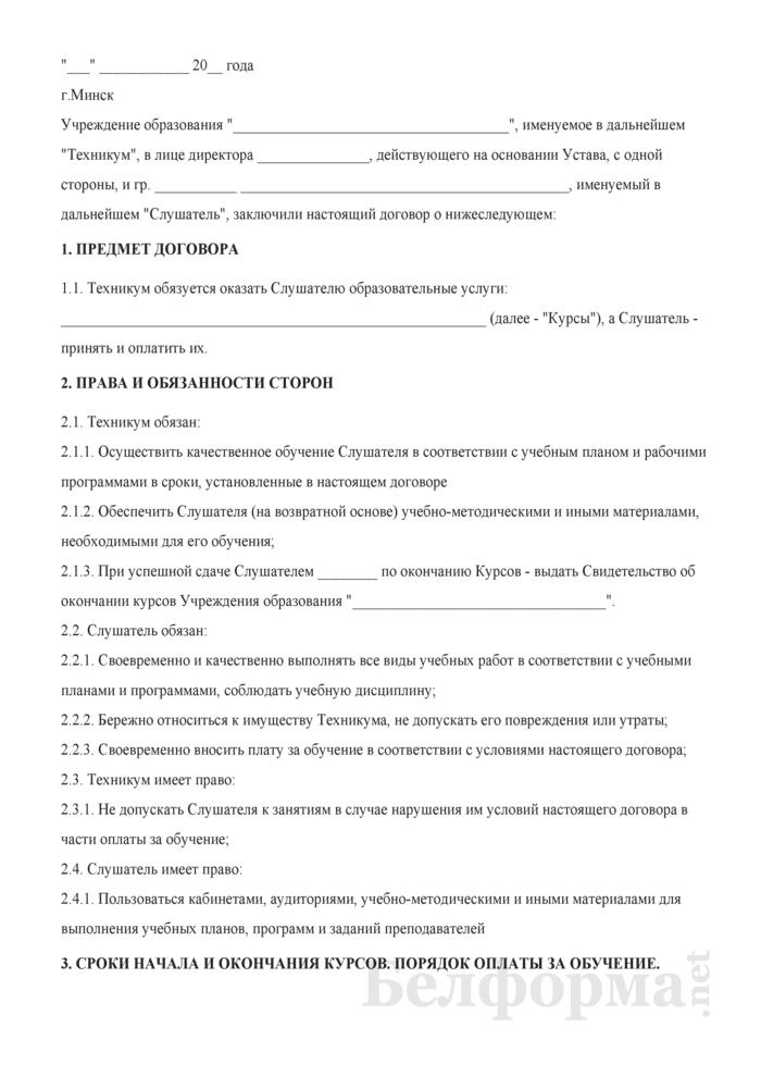 Договор об оказании образовательных услуг (нелицензируемая деятельность). Страница 1