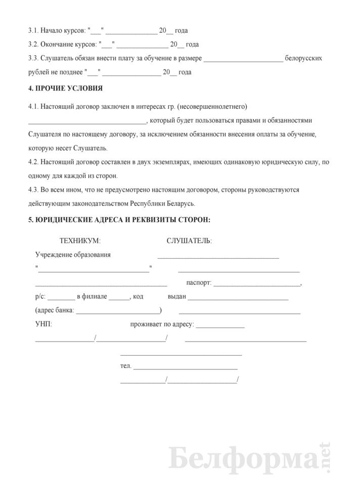 Договор об оказании образовательных услуг (нелицензируемая деятельность). Страница 2