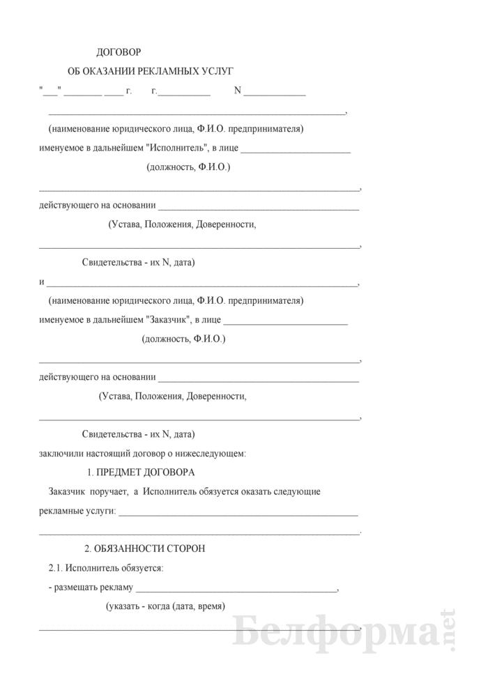 Договор об оказании рекламных услуг. Страница 1