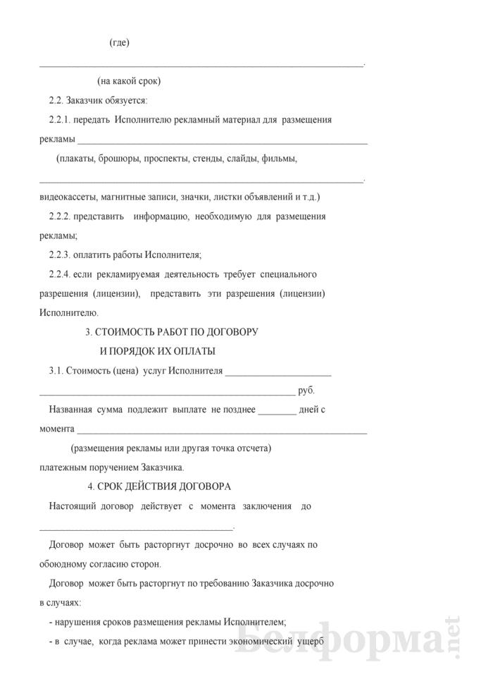 Договор об оказании рекламных услуг. Страница 2