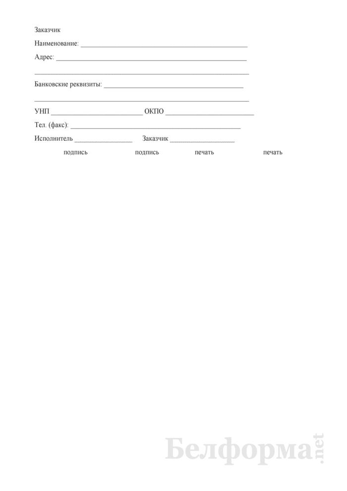 Договор об оказании юридических услуг (вариант). Страница 5