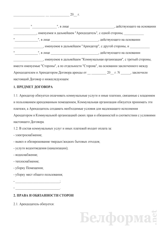 образец соглашения о совместнй оплате коммунальных услуг квартира