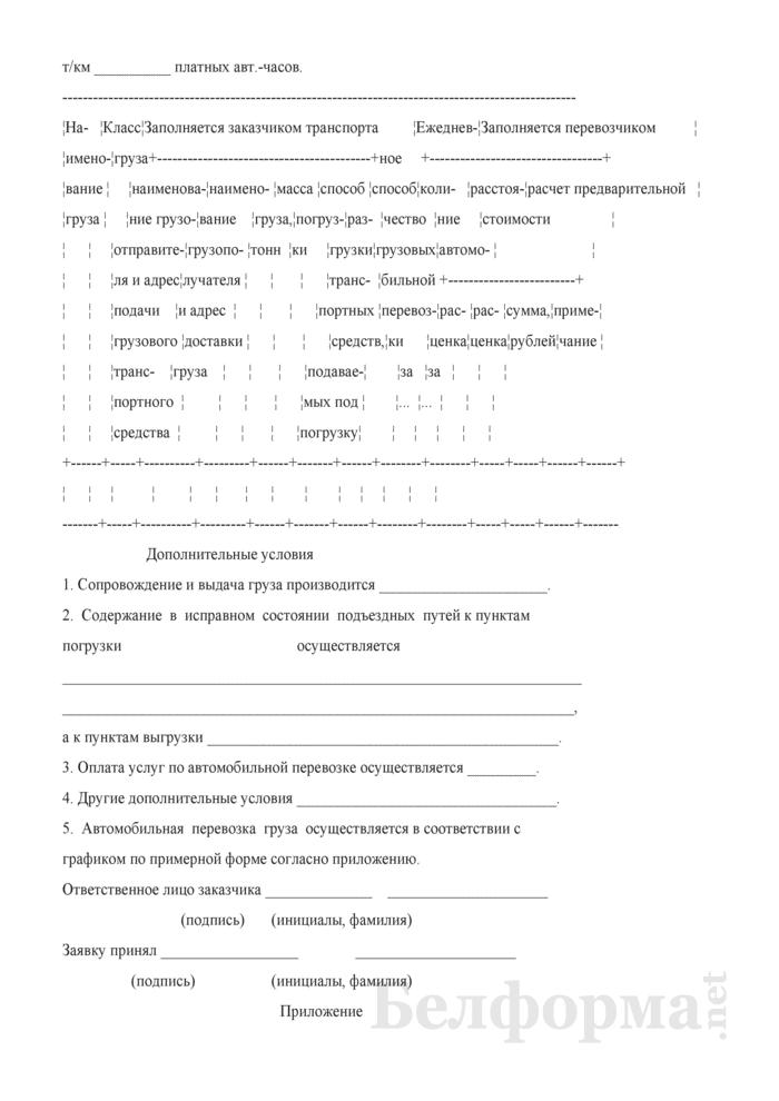 Договор об организации автомобильных перевозок грузов. Страница 8