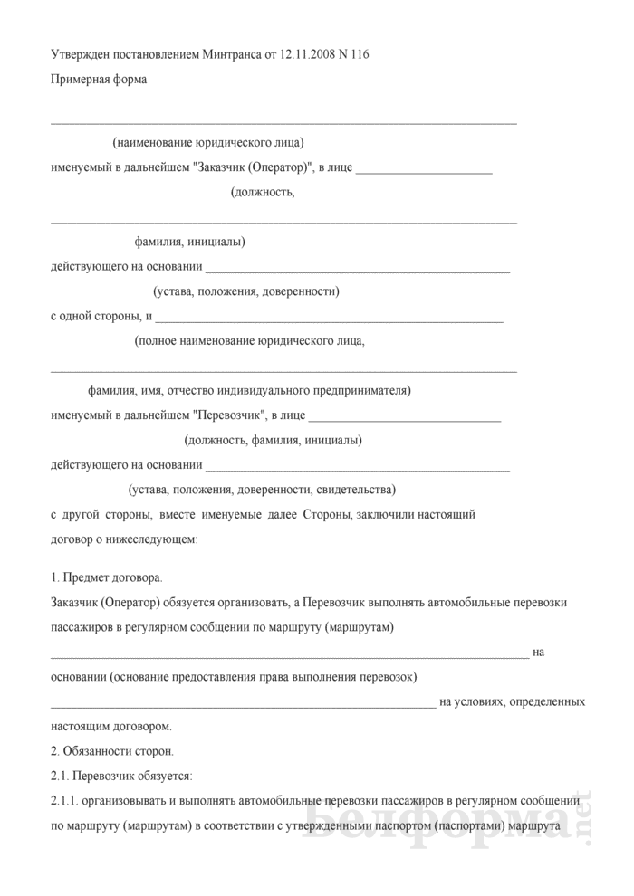 Договор об организации автомобильных перевозок пассажиров в регулярном сообщении. Страница 1