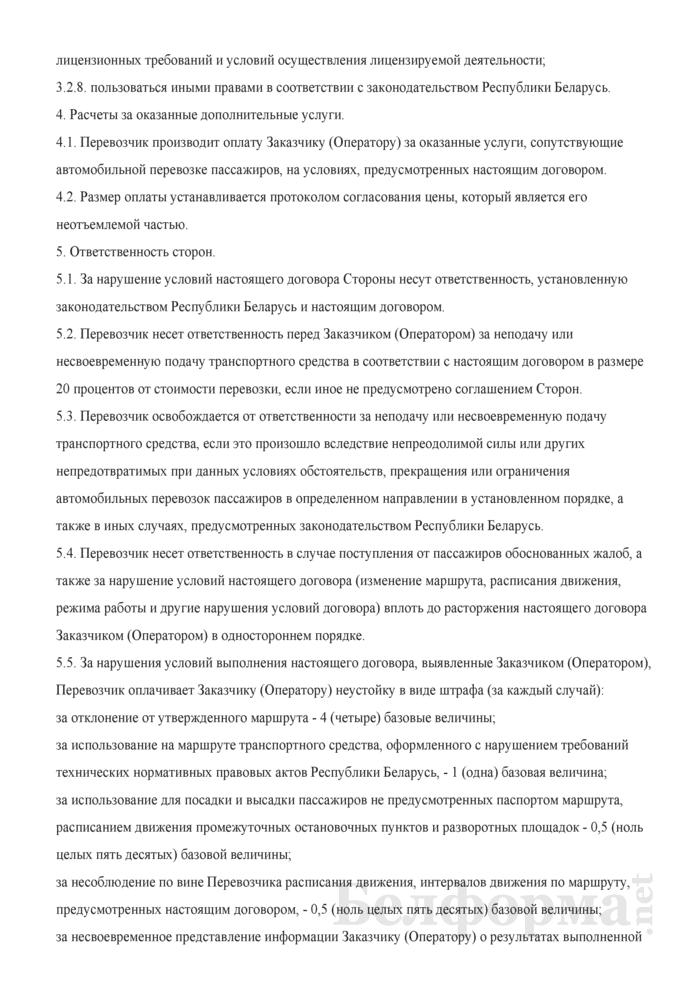 Договор об организации автомобильных перевозок пассажиров в регулярном сообщении. Страница 5