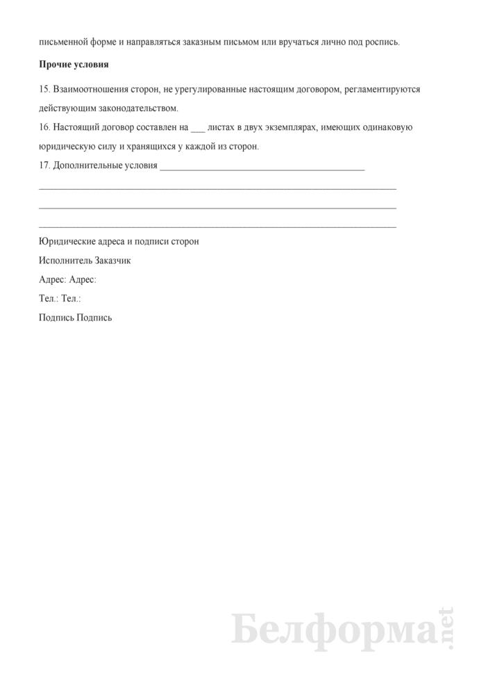 Договор об организации сбора, обезвреживания и (или) использования отходов товаров и тары. Страница 5