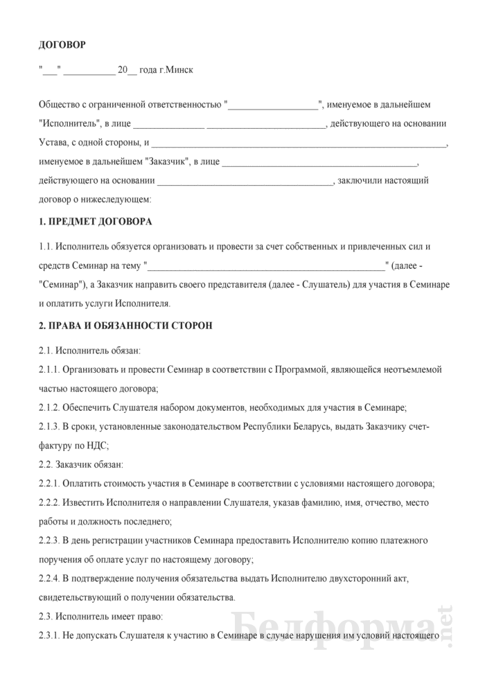 Договор об организации семинара. Страница 1