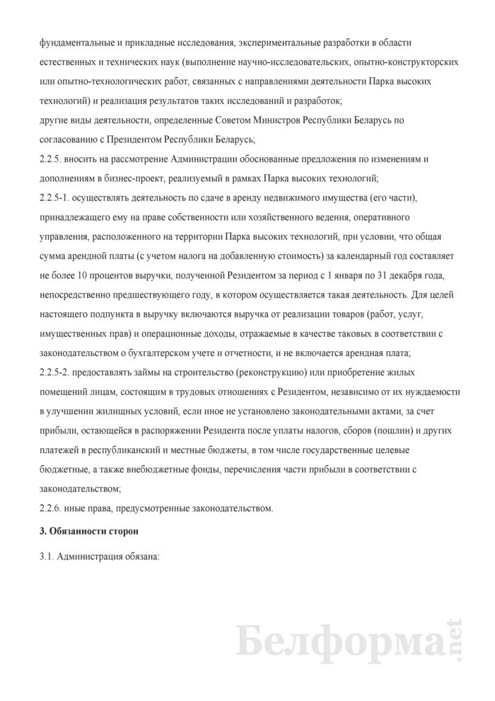 Договор об условиях деятельности резидента Парка высоких технологий. Страница 3