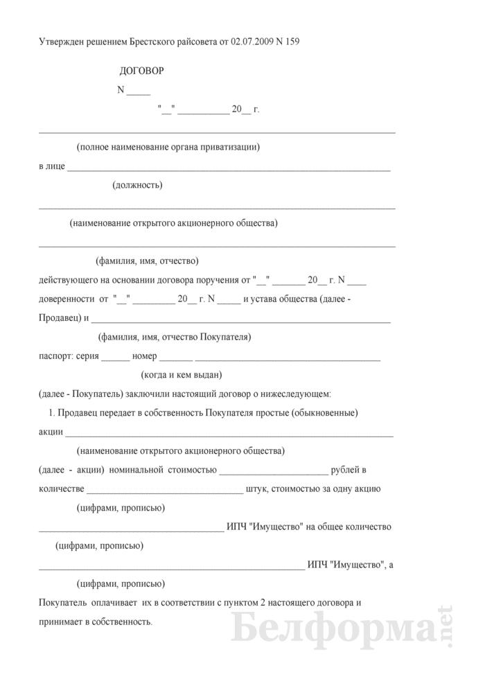 Договор (обмена акций на ИПЧ Имущество в обособленном подразделении АСБ Беларусбанк) (для Брестского района). Страница 1