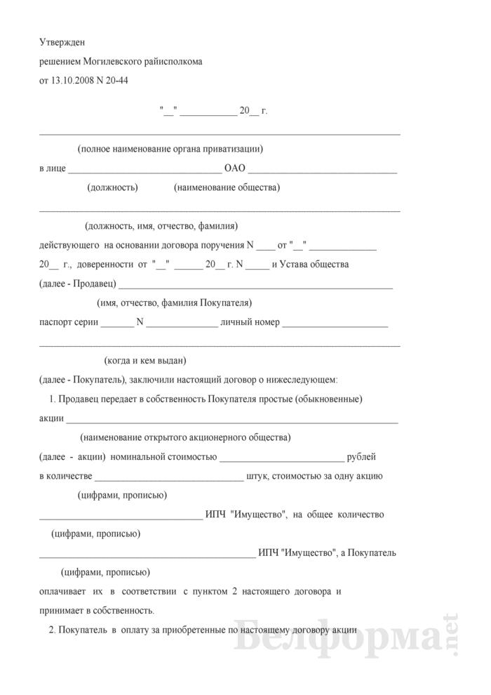 Договор обмена находящихся в коммунальной собственности Могилевский района акций на ИПЧ Имущество в обособленном подразделении АСБ Беларусбанк. Страница 1