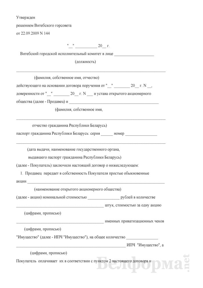 Договор обмена находящихся в коммунальной собственности города Витебска акций открытых акционерных обществ, созданных в процессе приватизации государственного имущества, на именные приватизационные чеки Имущество. Страница 1