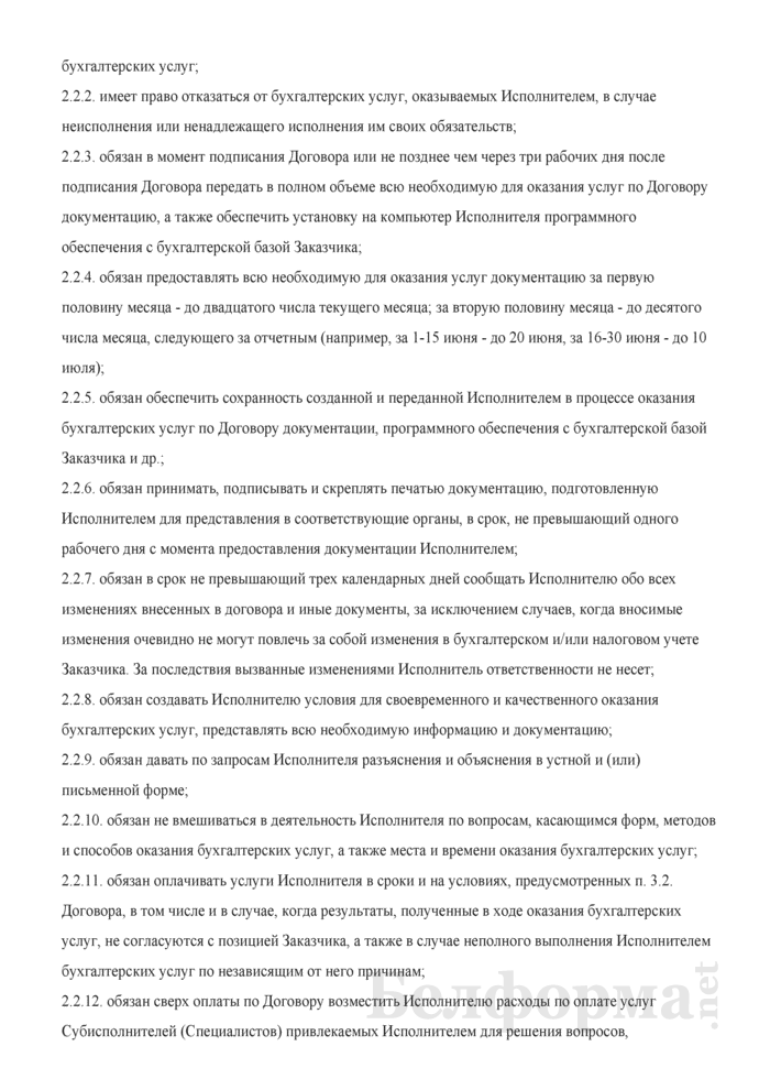 Договор оказания бухгалтерских услуг. Страница 4