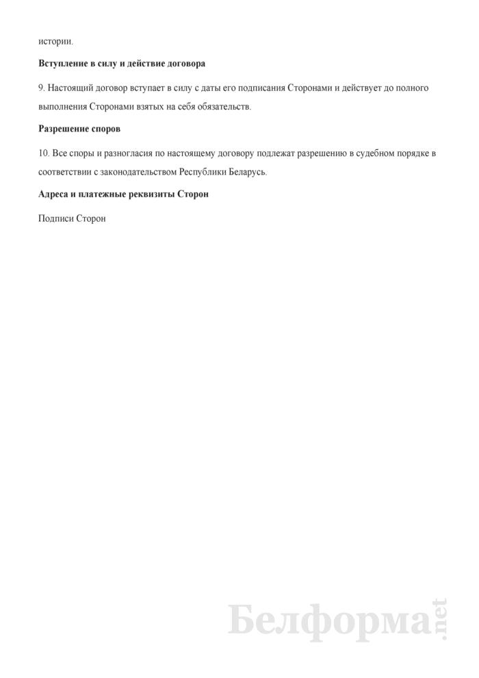 Договор оказания информационных услуг (кредитный отчет предоставляется за вознаграждение субъекту кредитной истории). Страница 3