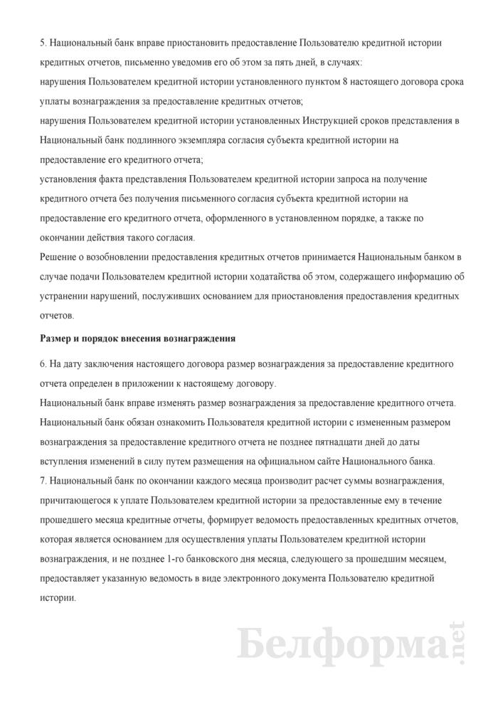 Договор оказания информационных услуг (предоставление кредитного отчета пользователю кредитной истории, являющемуся банком). Страница 2