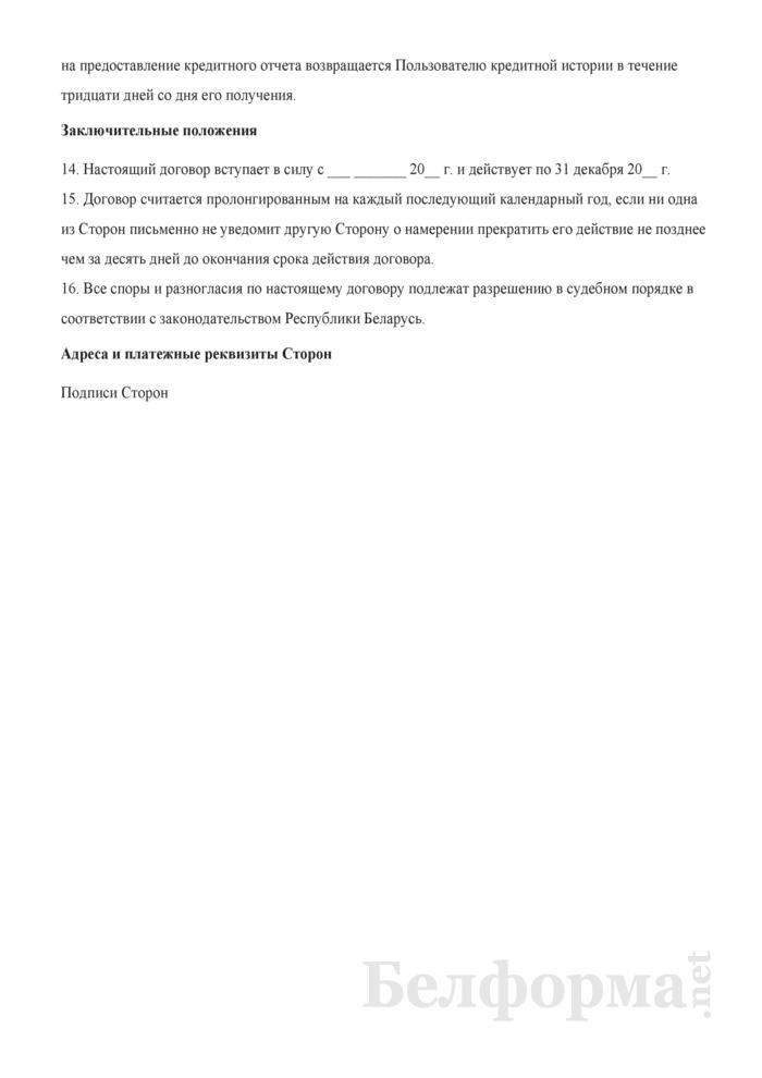 Договор оказания информационных услуг (предоставление кредитного отчета пользователю кредитной истории, являющемуся банком). Страница 4