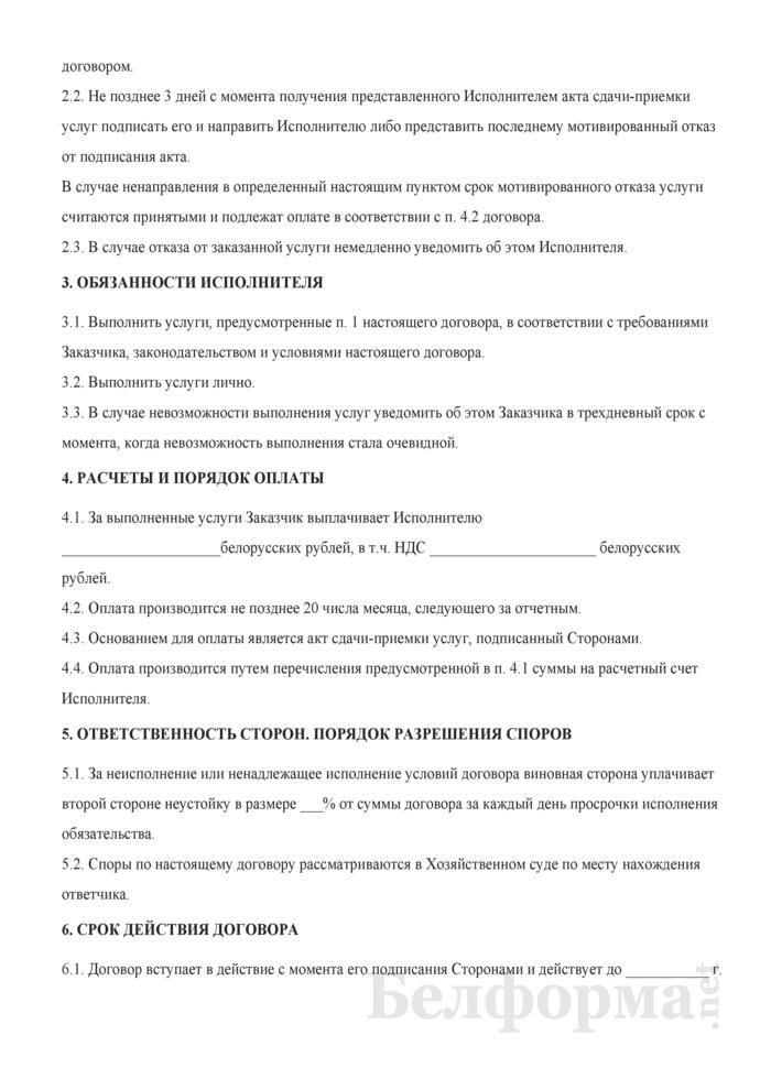 Договор оказания инжиниринговых услуг. Страница 2