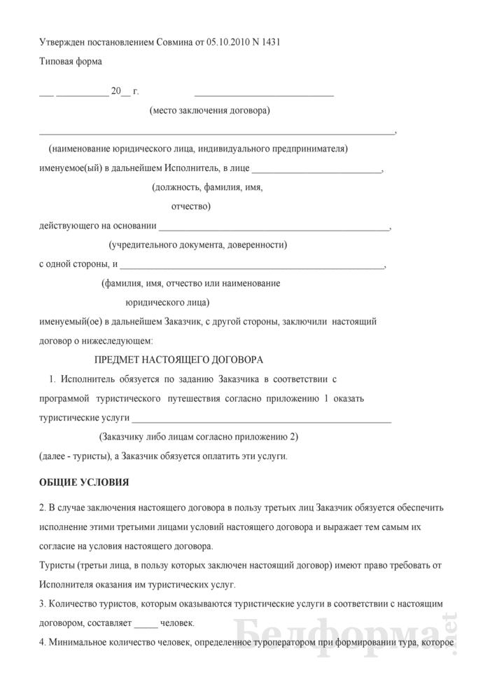 Договор оказания туристических услуг. Страница 1