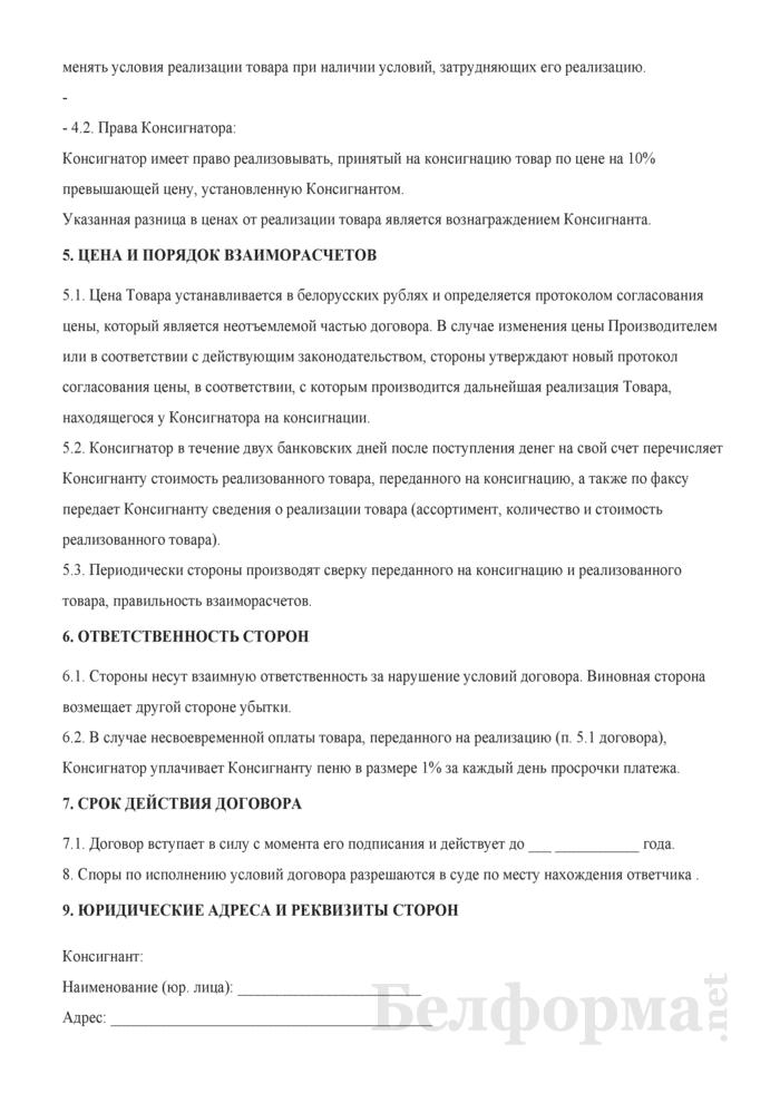 Договор передачи товара на консигнацию. Страница 2