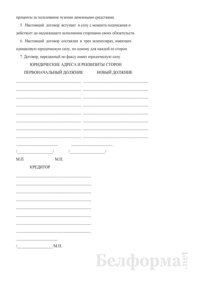Договор перевода долга (при создании частного унитарного предприятия индивидуальным предпринимателем). Страница 2