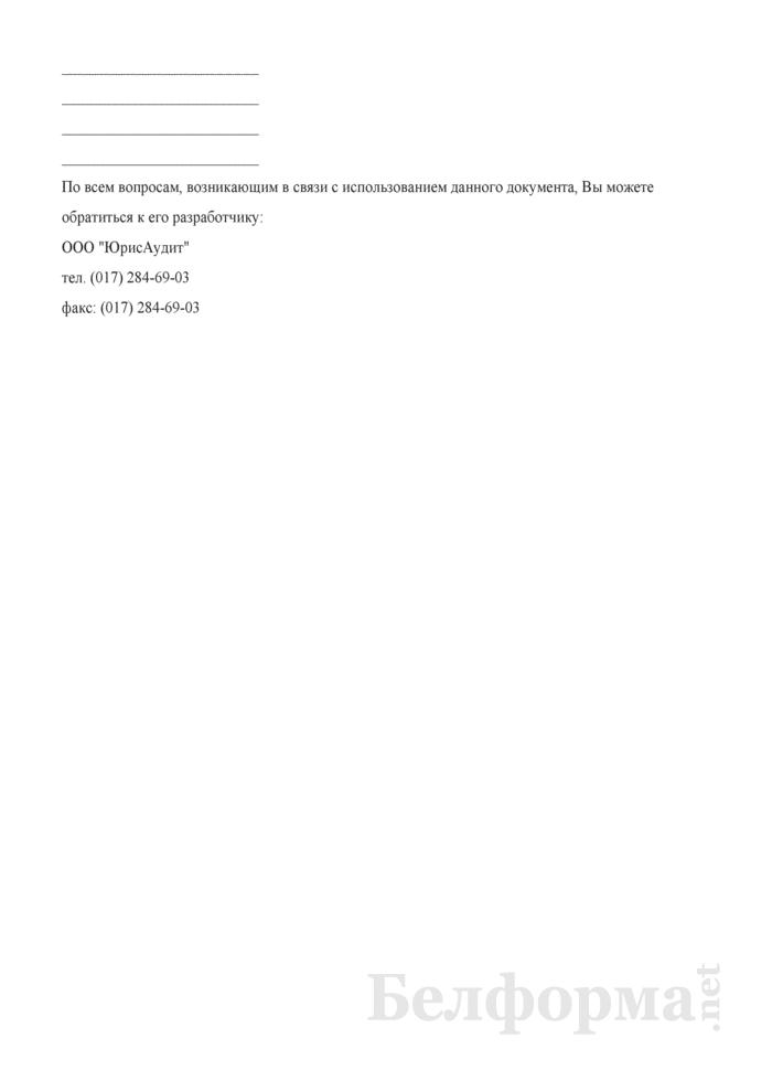 Договор перевода долга (вариант 1). Страница 3