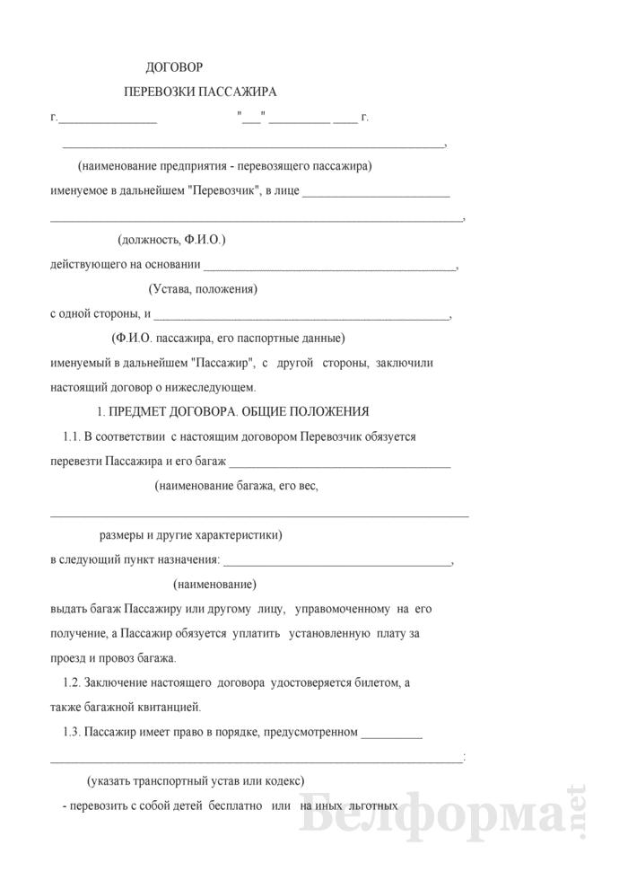 Договор перевозки пассажира. Страница 1