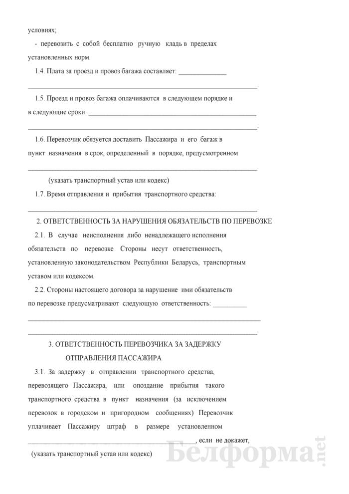 Договор перевозки пассажира. Страница 2