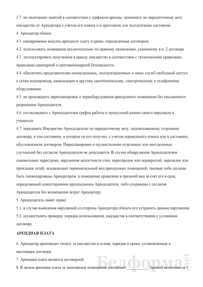 Договор почасовой аренды недвижимости (вариант). Страница 2