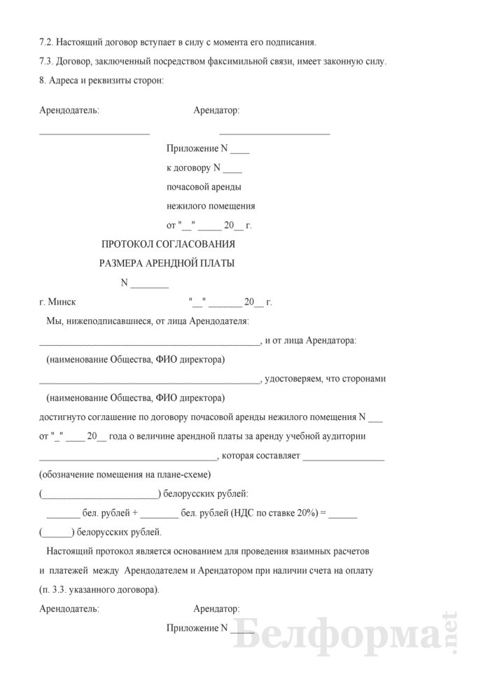 Договор почасовой аренды нежилого помещения. Страница 4