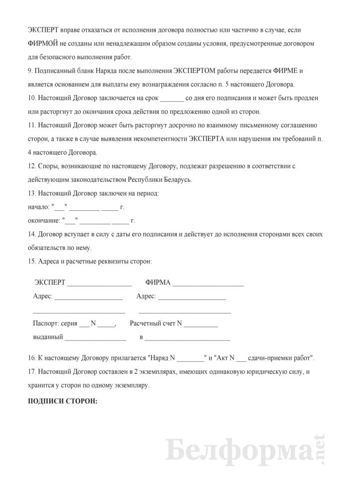 Договор подряда аудиторской фирмы с экспертом. Страница 3