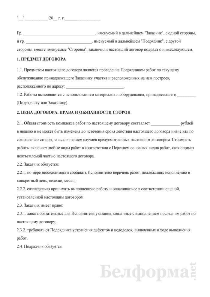Договор подряда между физическими лицами на выполнение работ по обслуживанию дома и земельного участка. Страница 1