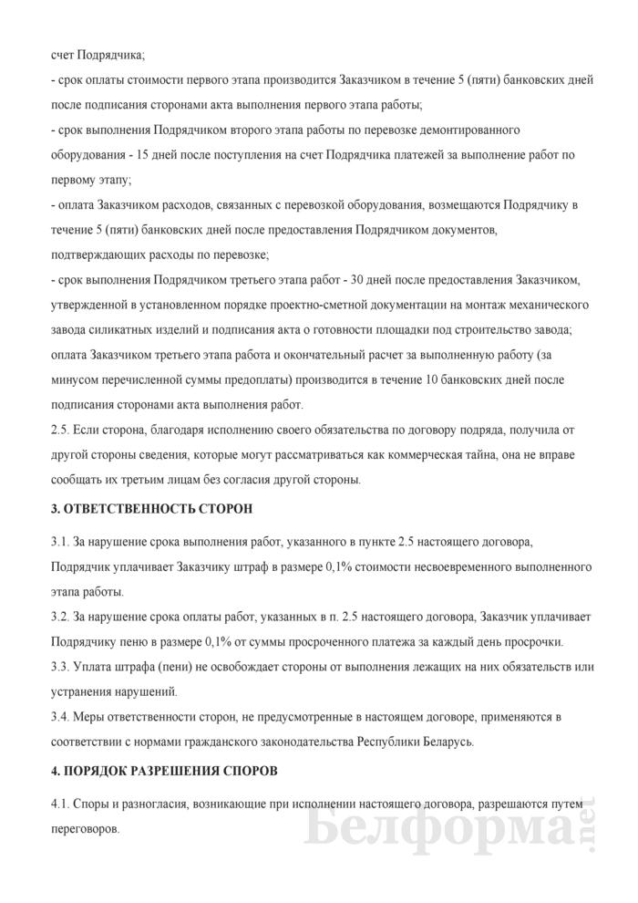 Договор подряда на демонтаж оборудования. Страница 2