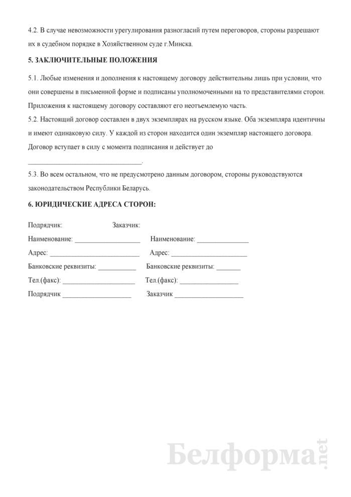 Договор подряда на демонтаж оборудования. Страница 3
