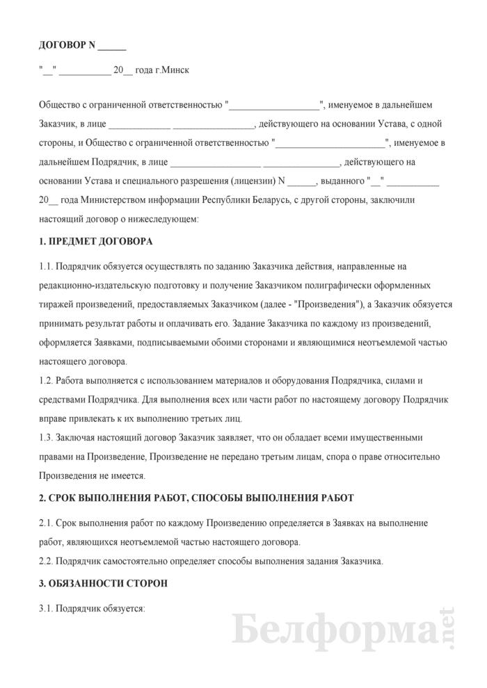 Договор подряда на изготовление оригинал-макета. Страница 1