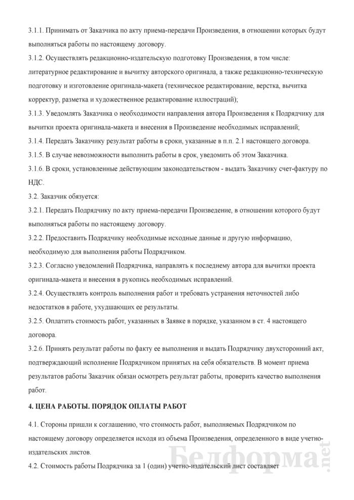Договор подряда на изготовление оригинал-макета. Страница 2