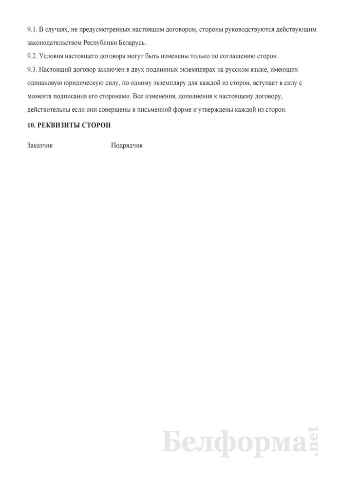 Договор подряда на изготовление оригинал-макета. Страница 4