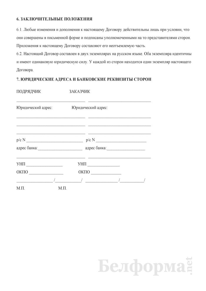 Договор подряда на подготовку расчета. Страница 3